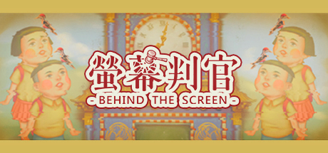 Behind The Screen 螢幕判官
